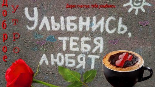 Пожелания доброго утра017