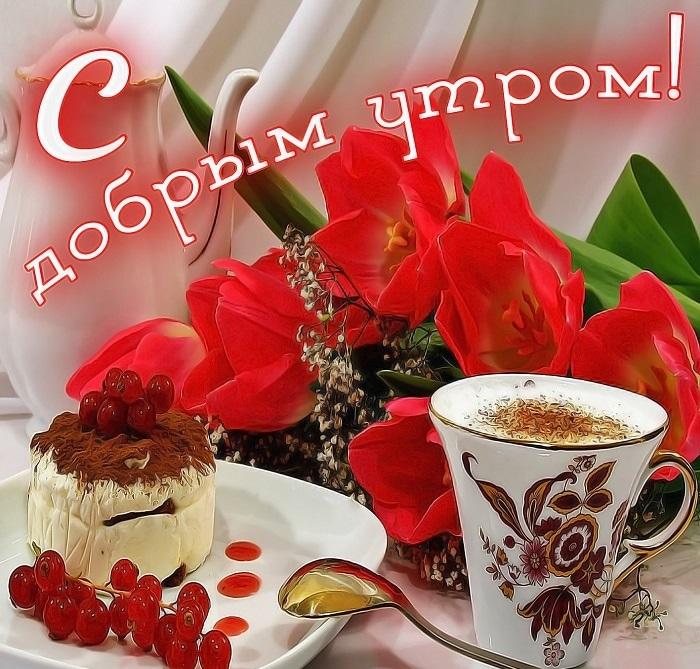 Поздравить с добрым утром в картинках018