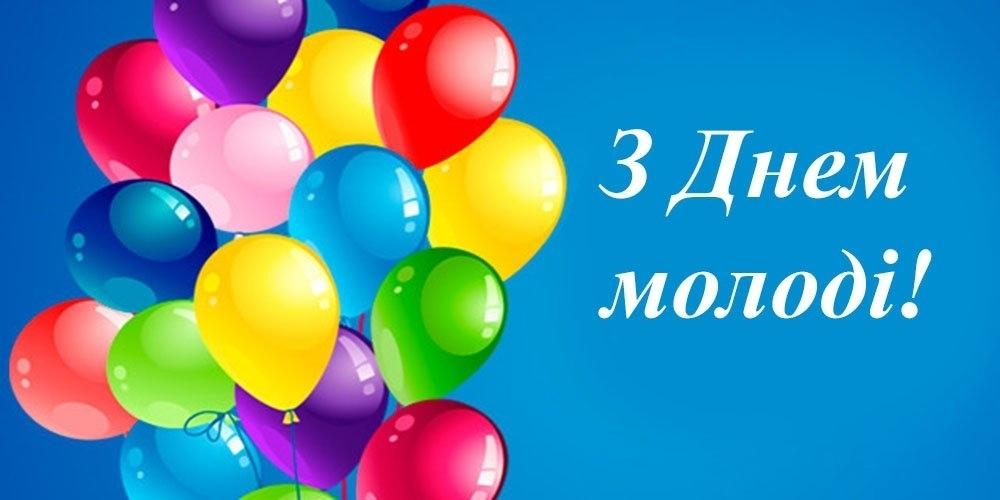 Поздравления в картинках на Всемирный день молодежи (1)