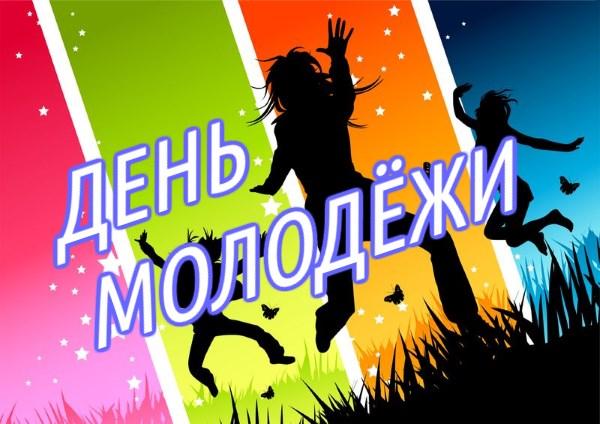 Поздравления в картинках на Всемирный день молодежи (12)