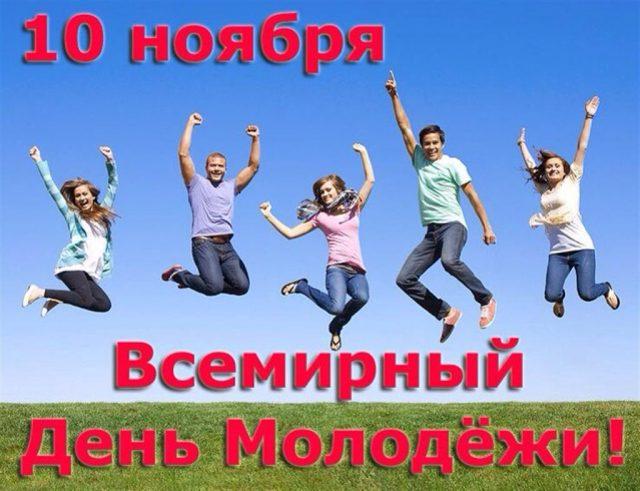 Поздравления в картинках на Всемирный день молодежи (14)