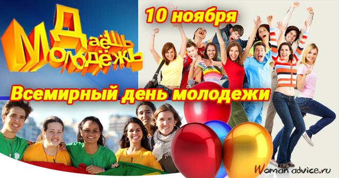 Поздравления в картинках на Всемирный день молодежи (17)