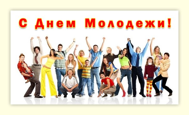 Поздравления в картинках на Всемирный день молодежи (2)