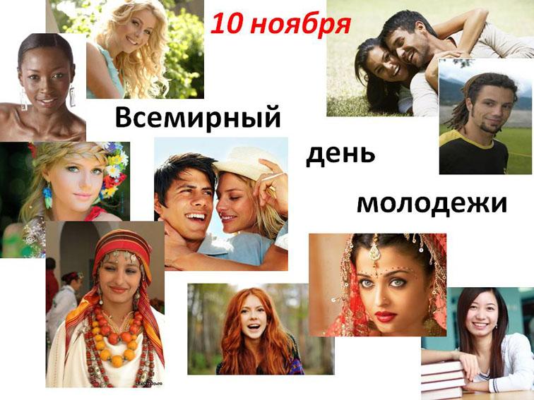 Поздравления в картинках на Всемирный день молодежи (3)