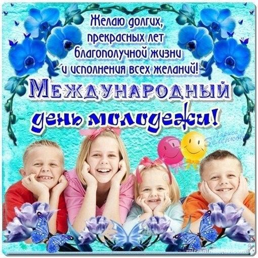 Поздравления в картинках на Всемирный день молодежи (5)
