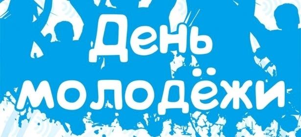 Поздравления в картинках на Всемирный день молодежи (6)
