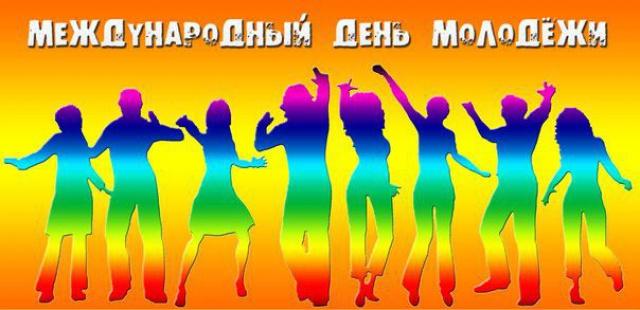 Поздравления в картинках на Всемирный день молодежи (7)