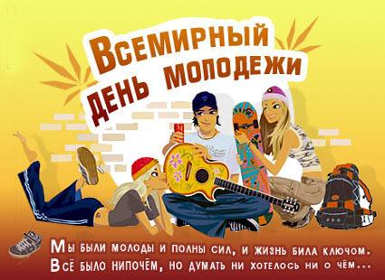 Поздравления в картинках на Всемирный день молодежи (9)