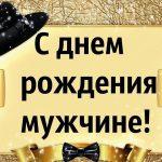 Поздравления с днем мужчины