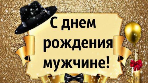 Поздравления с днем мужчины (6)