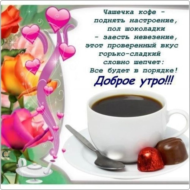 Прекрасные картинки с пожеланием доброго утра001