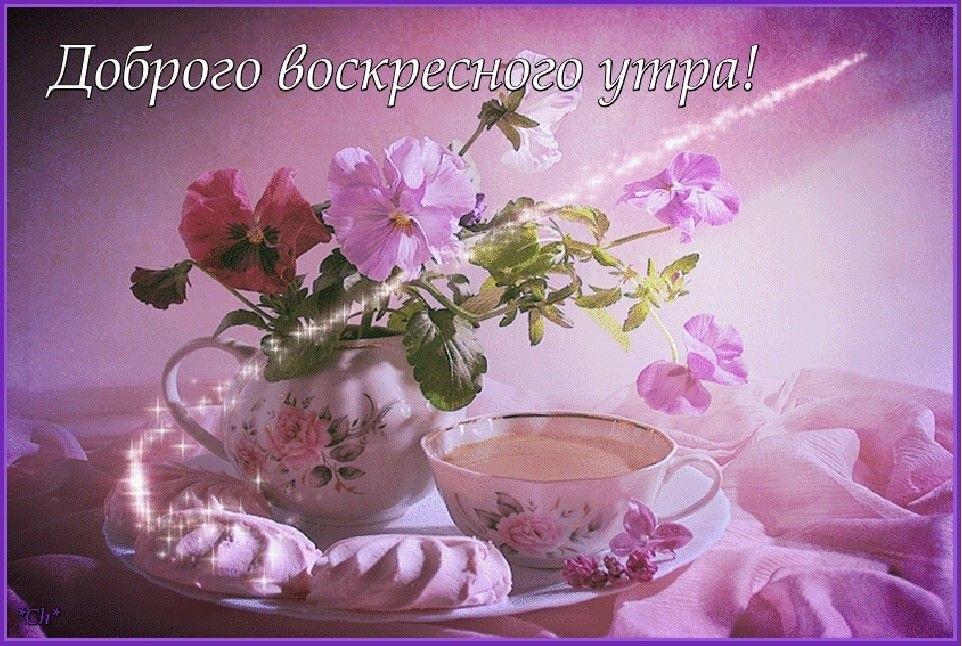 Прекрасные картинки с пожеланием доброго утра006