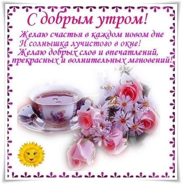 Прекрасные картинки с пожеланием доброго утра010
