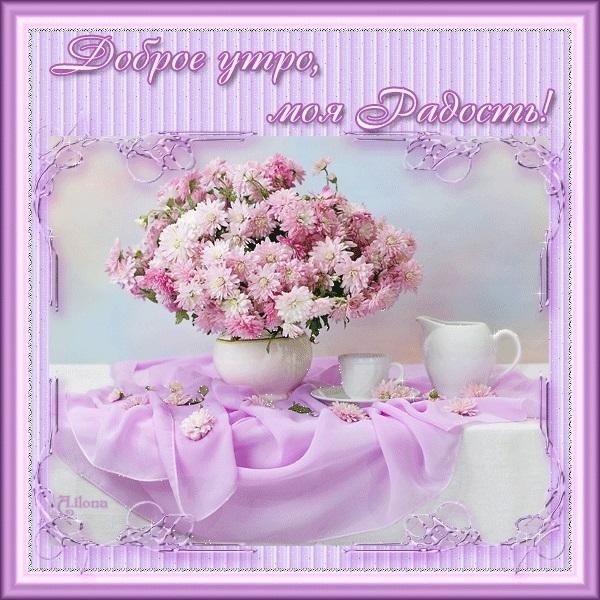 Прекрасные картинки с пожеланием доброго утра012