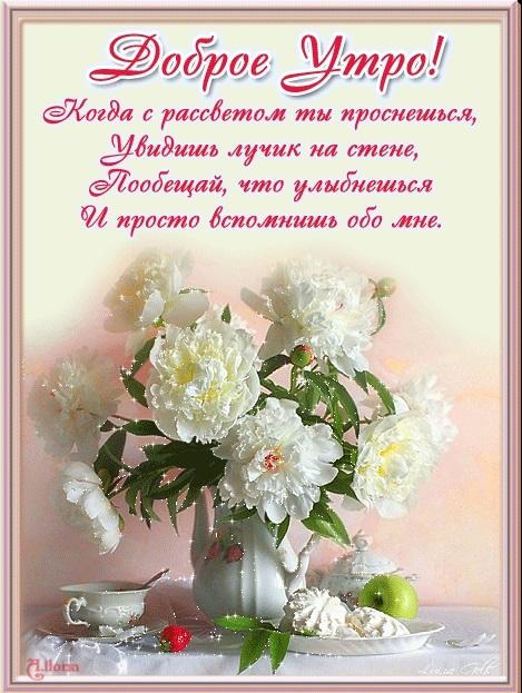 Прекрасные картинки с пожеланием доброго утра014