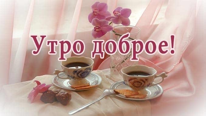 Прекрасные картинки с пожеланием доброго утра015