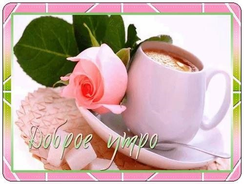 Прекрасные картинки с пожеланием доброго утра017