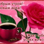 Прекрасные картинки с пожеланием доброго утра.