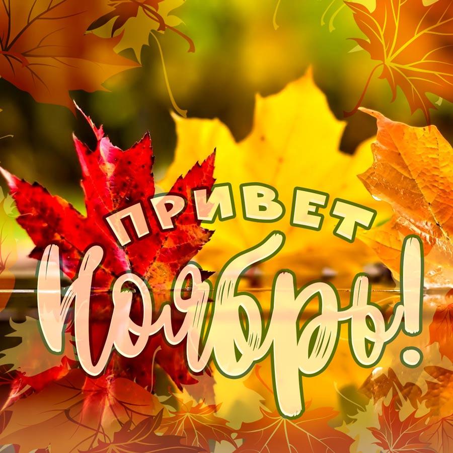Привет октябрь