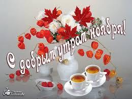 Прикольные картинки про утро ноября (1)