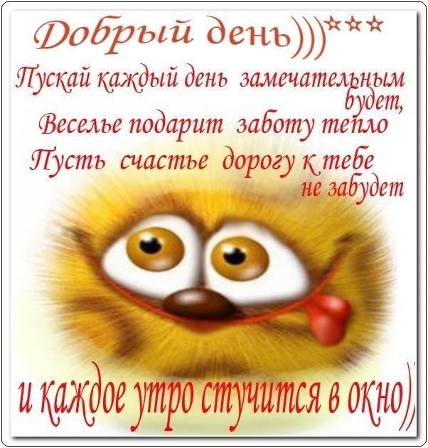 Прикольные открытки с пожеланием доброго утра012