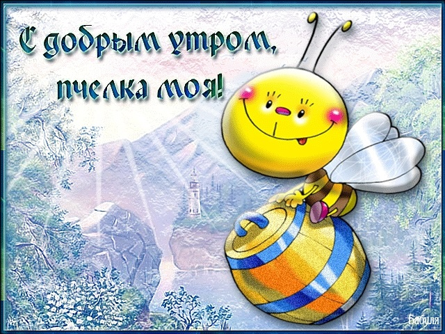 Прикольные открытки с пожеланием доброго утра014