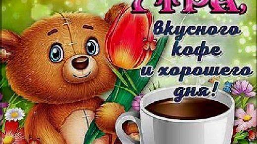 Прикольные открытки с пожеланием доброго утра017