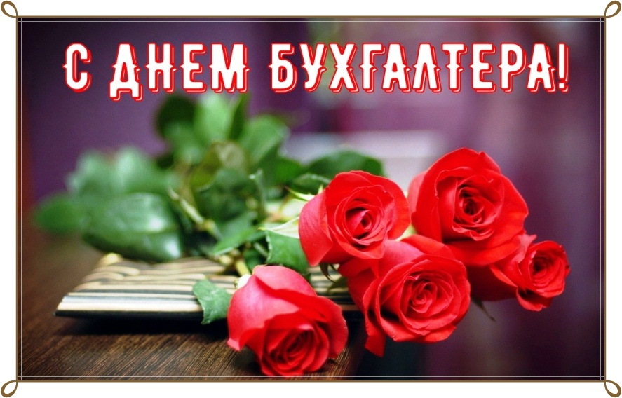 С днем бухгалтера в России открытки красивые - подборка (1)