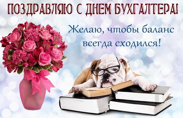С днем бухгалтера в России открытки красивые - подборка (10)