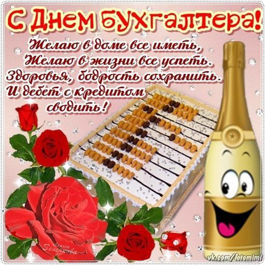 С днем бухгалтера в России открытки красивые - подборка (11)