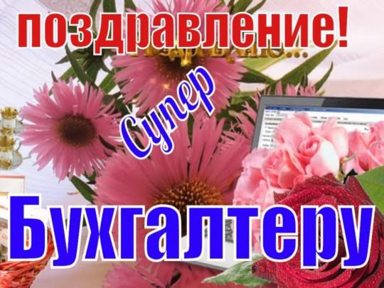 С днем бухгалтера в России открытки красивые - подборка (12)