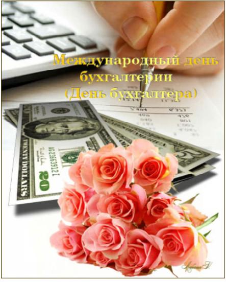 С днем бухгалтера в России открытки красивые - подборка (13)