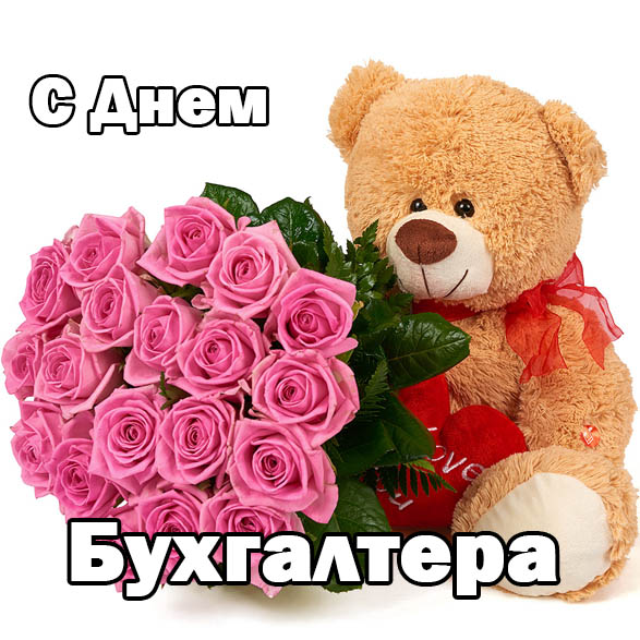 С днем бухгалтера в России открытки красивые - подборка (14)