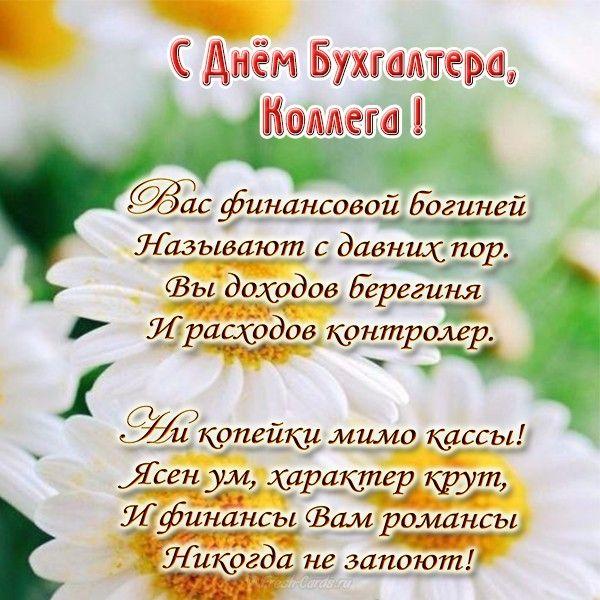 С днем бухгалтера в России открытки красивые - подборка (15)
