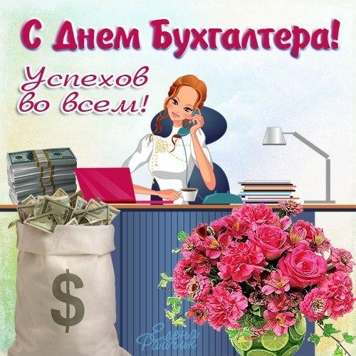 С днем бухгалтера в России открытки красивые - подборка (16)