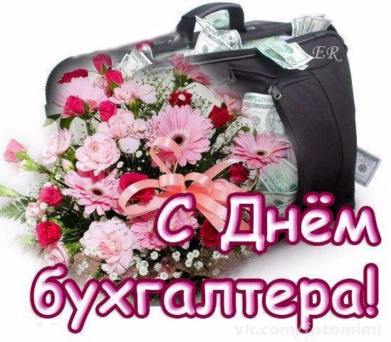 С днем бухгалтера в России открытки красивые - подборка (17)