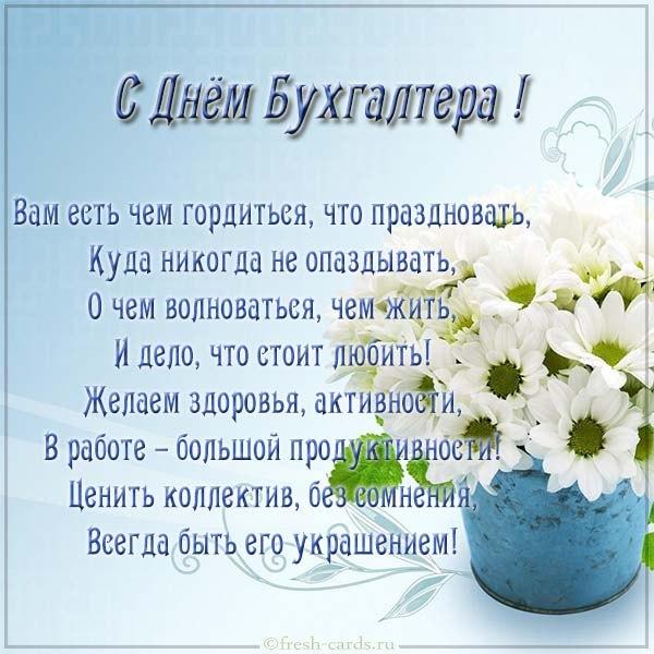 С днем бухгалтера в России открытки красивые - подборка (18)