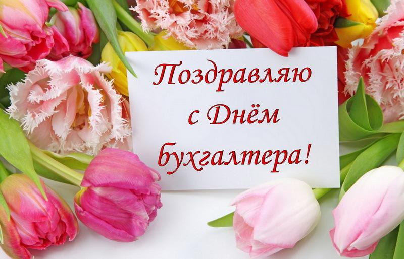 С днем бухгалтера в России открытки красивые - подборка (2)