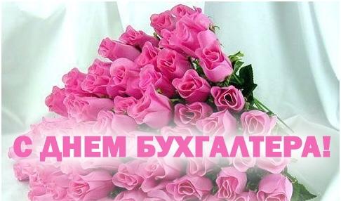 С днем бухгалтера в России открытки красивые - подборка (20)