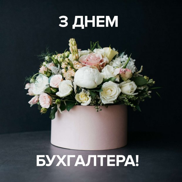 С днем бухгалтера в России открытки красивые - подборка (21)