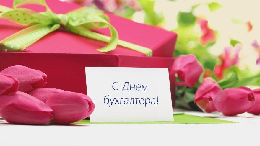 С днем бухгалтера в России открытки красивые - подборка (22)