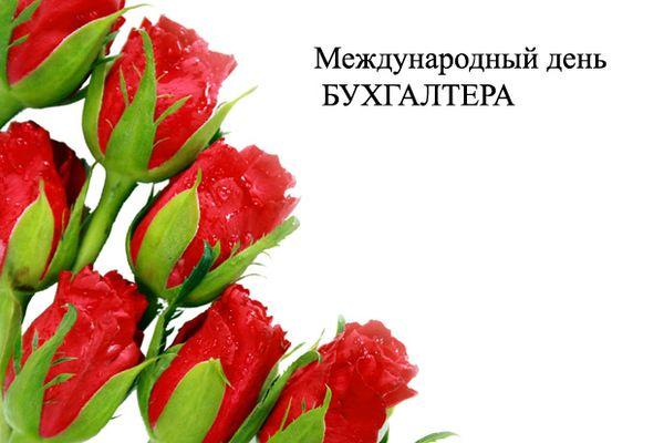 С днем бухгалтера в России открытки красивые - подборка (24)