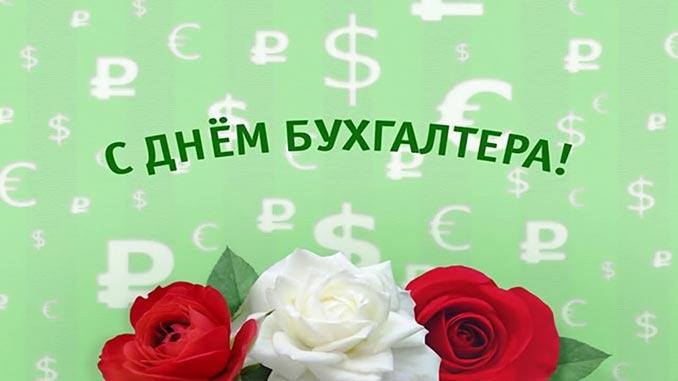 С днем бухгалтера в России открытки красивые - подборка (25)