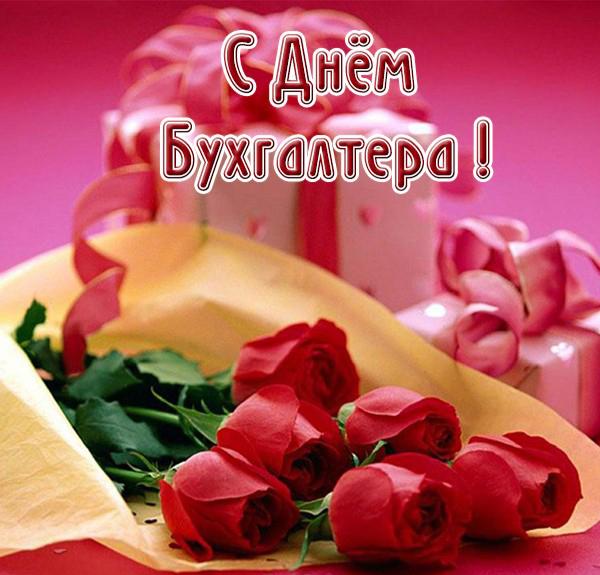 С днем бухгалтера в России открытки красивые - подборка (27)