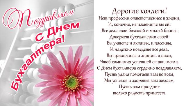 С днем бухгалтера в России открытки красивые - подборка (29)