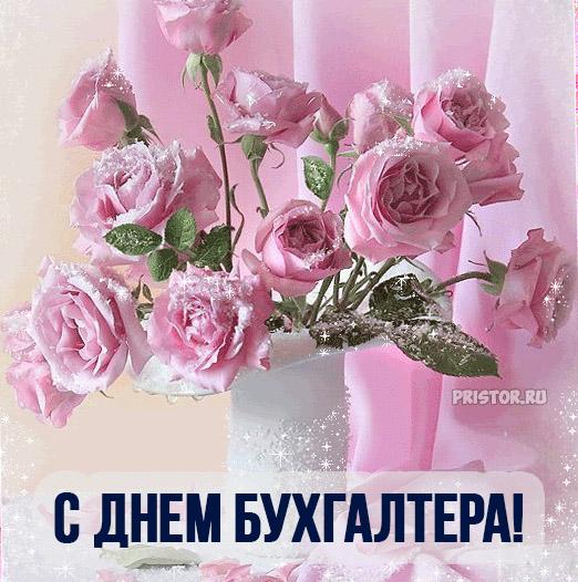 С днем бухгалтера в России открытки красивые - подборка (3)