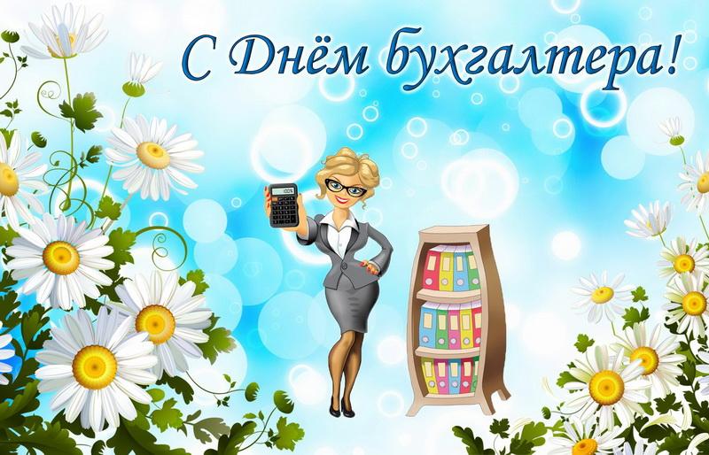 С днем бухгалтера в России открытки красивые - подборка (30)