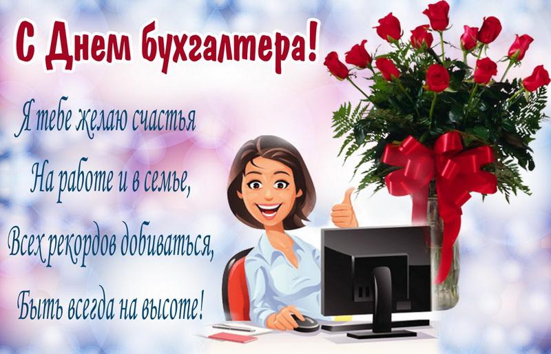 С днем бухгалтера в России открытки красивые - подборка (31)
