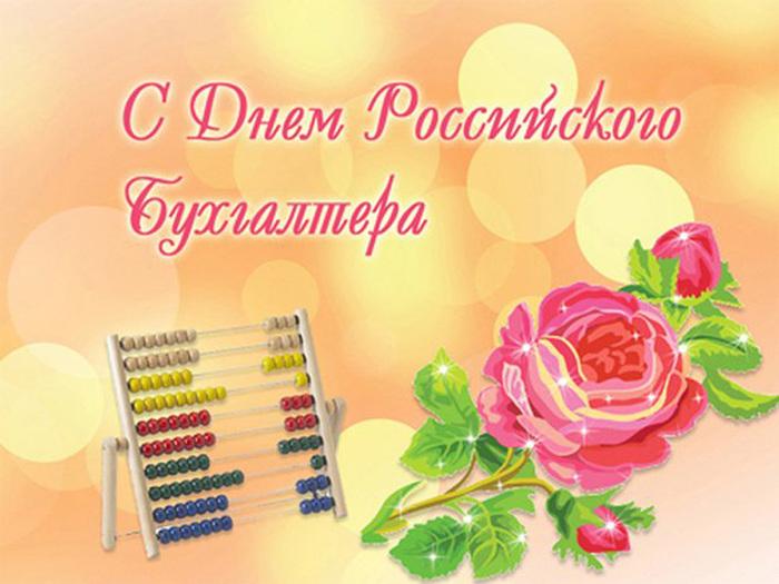 С днем бухгалтера в России открытки красивые - подборка (4)