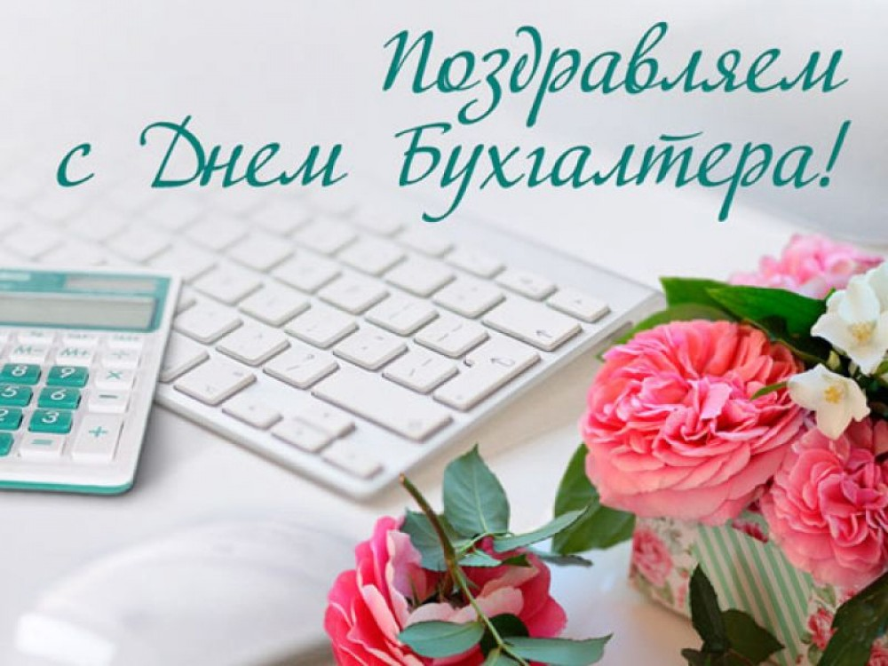 С днем бухгалтера в России открытки красивые - подборка (5)